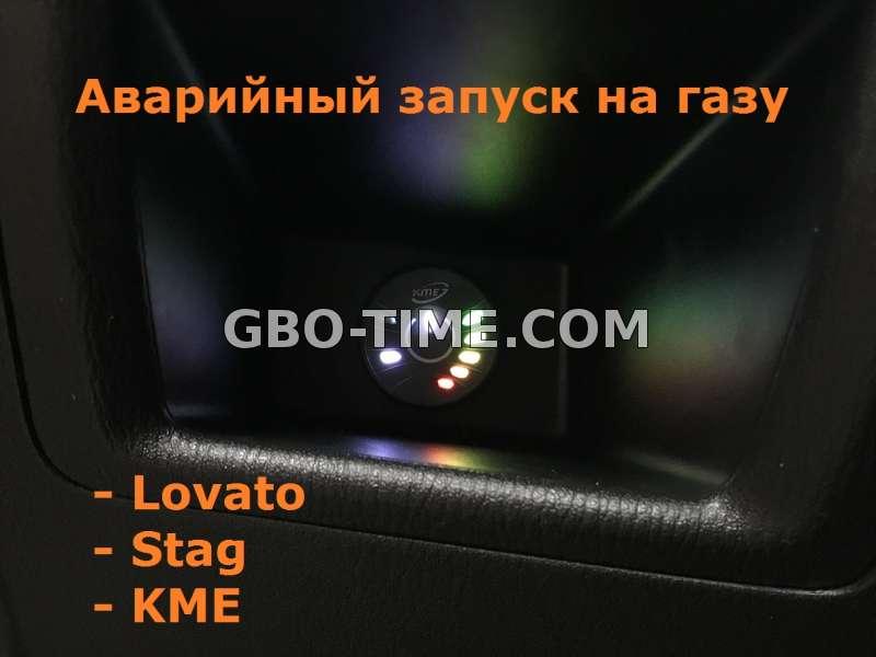 Аварийный запуск на газе с кнопки Lovato, Stag, KME