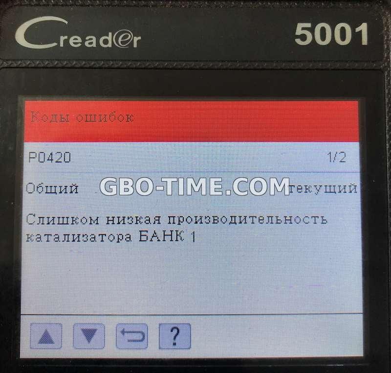 P0420 ошибка ГБО по катализатору