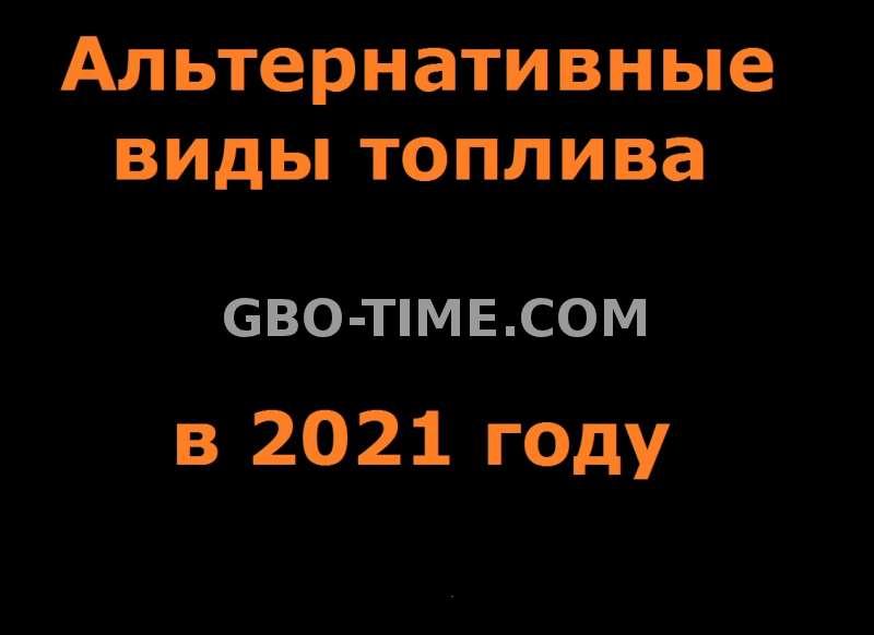 Примеры и разработка альтернативных видов топлива в 2021 году